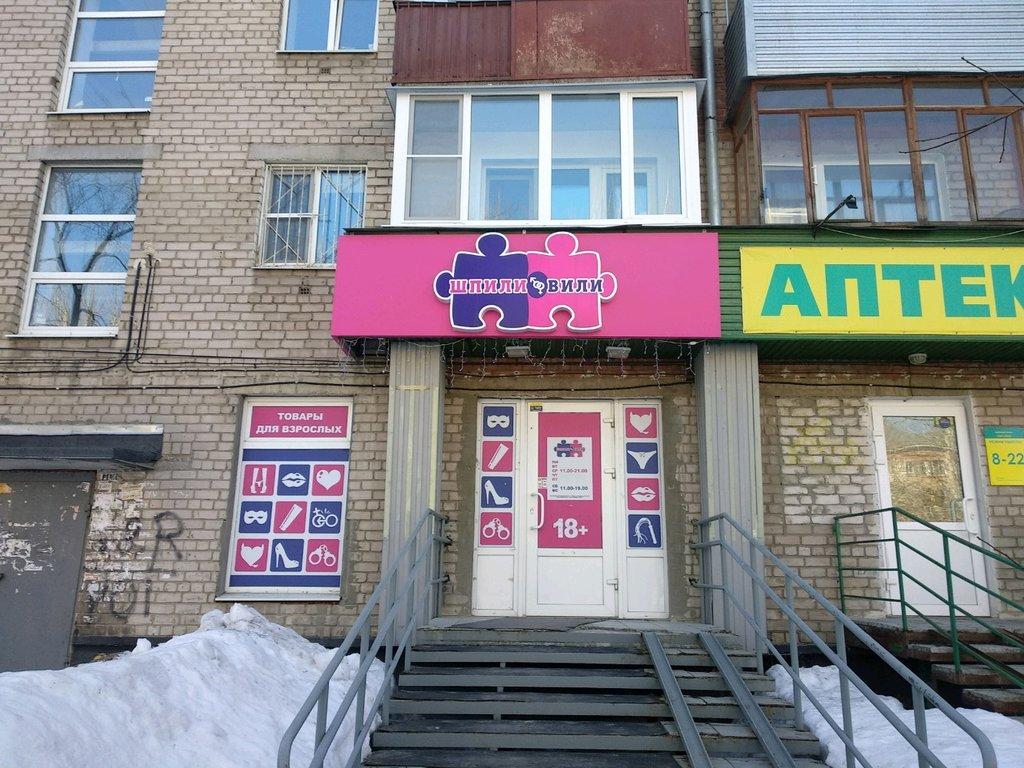шпили-вили ру магазин пермь - 1