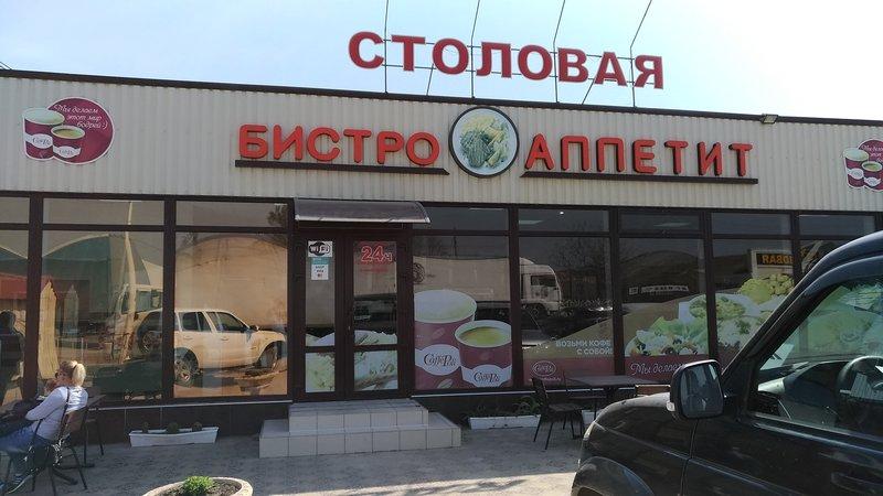 Бистро Аппетит
