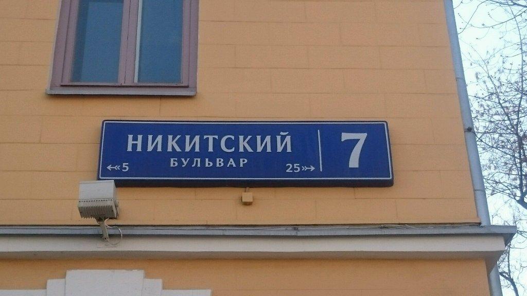 выставочный центр — Новое крыло Дома Гоголя — Москва, фото №3