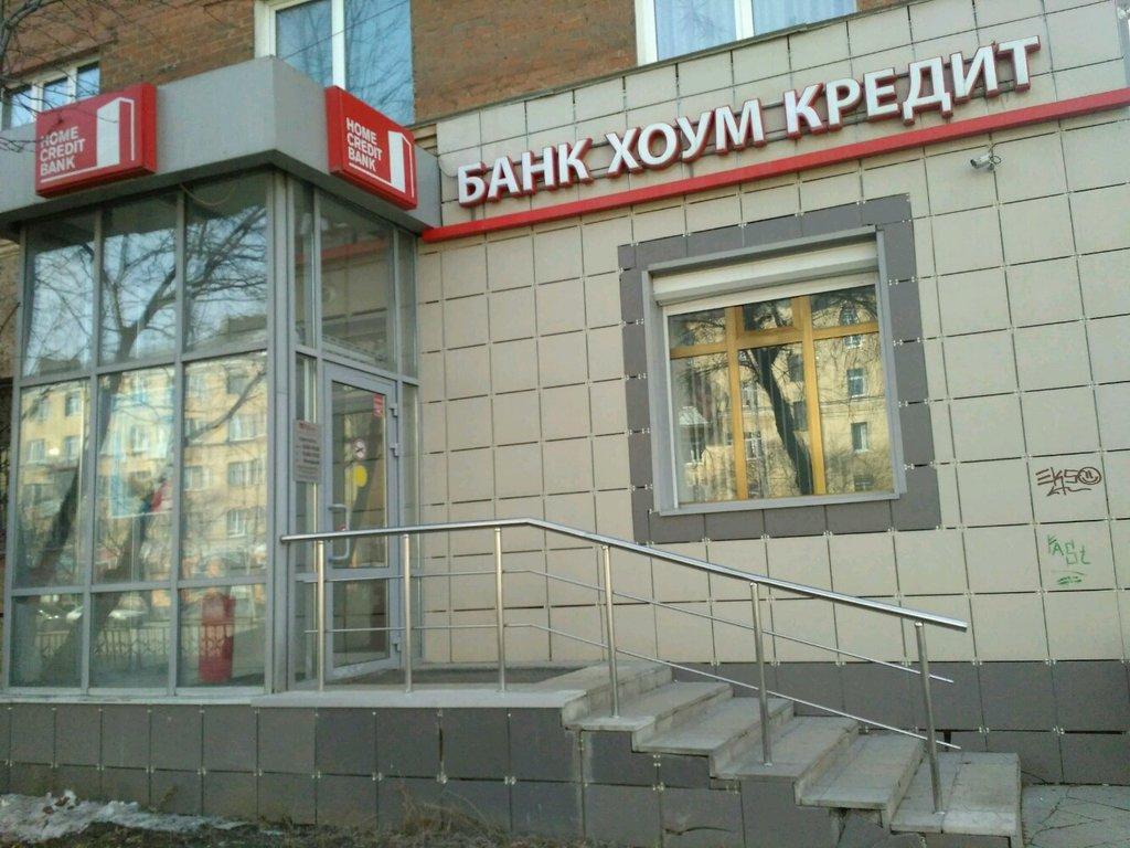 хоум кредит банк пермь официальный