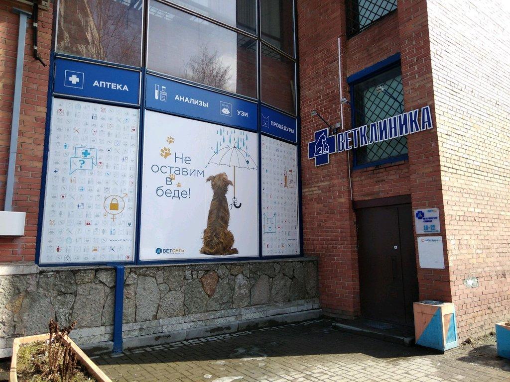ветеринарная клиника — ВетСеть — Санкт-Петербург, фото №4