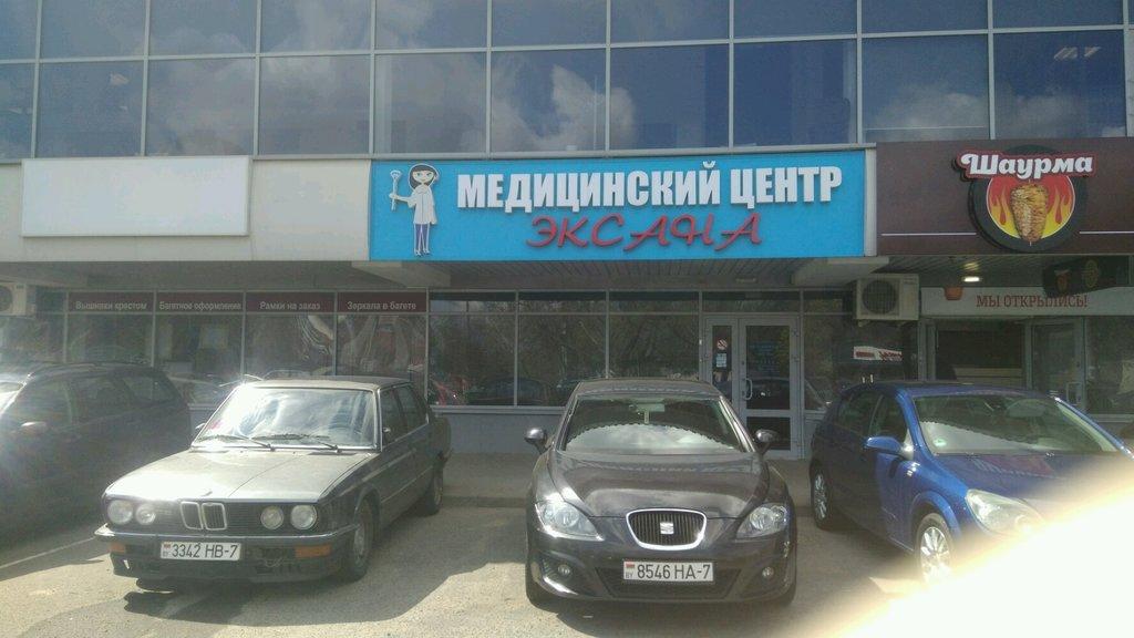 медцентр, клініка — Эксана — Минск, фото №3