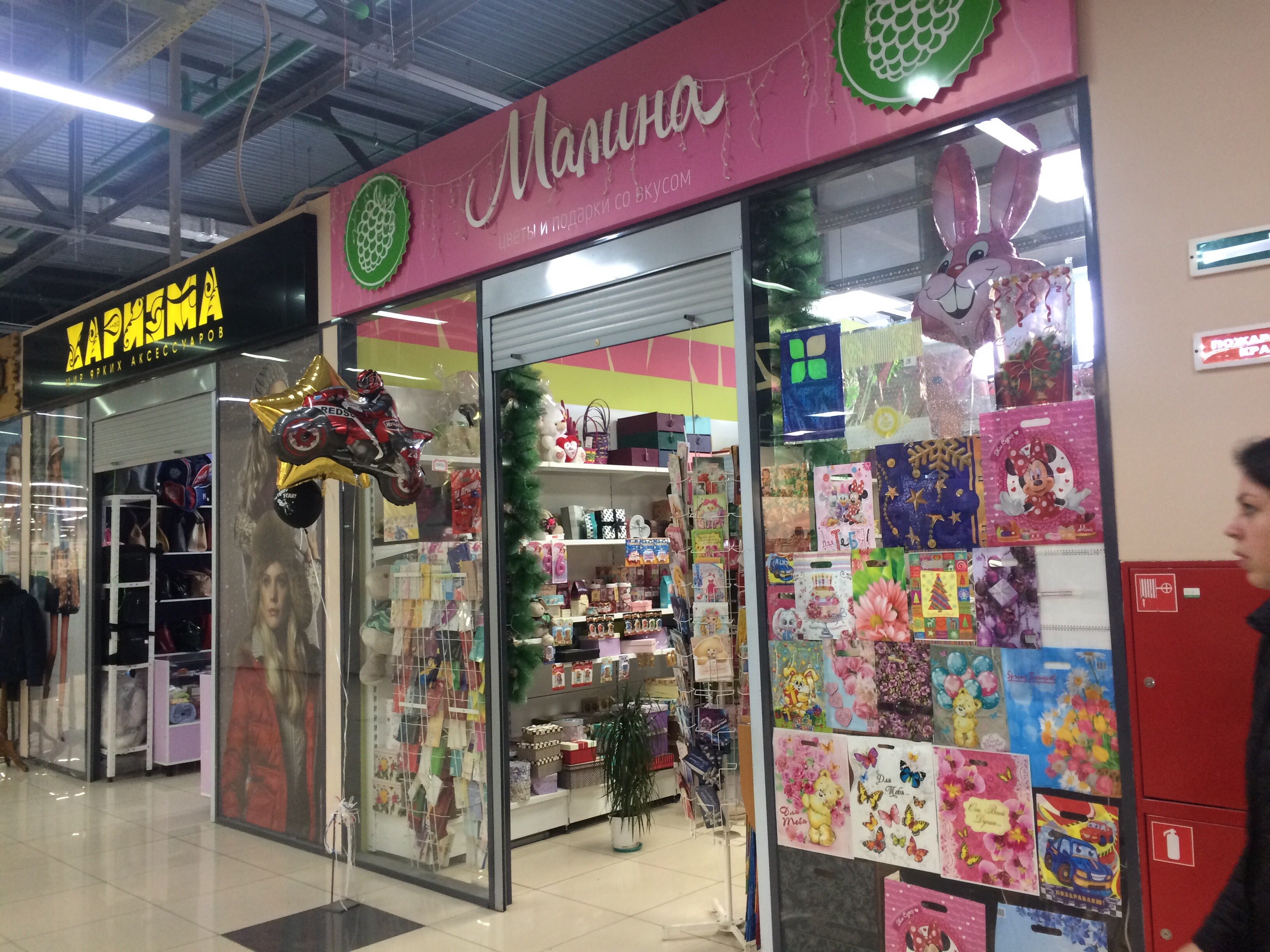 Малина магазин цветов, букеты