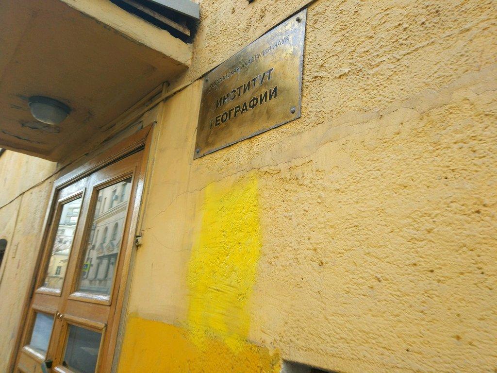 НИИ — ФГБУН институт географии Российской академии наук — Москва, фото №2