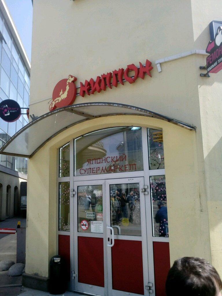 магазин суши и азиатских продуктов — Ниппон — Москва, фото №2