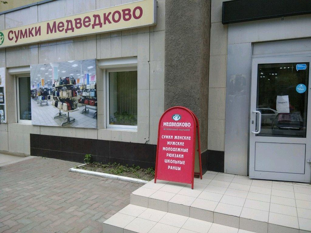 Магазин Медведково Саратов