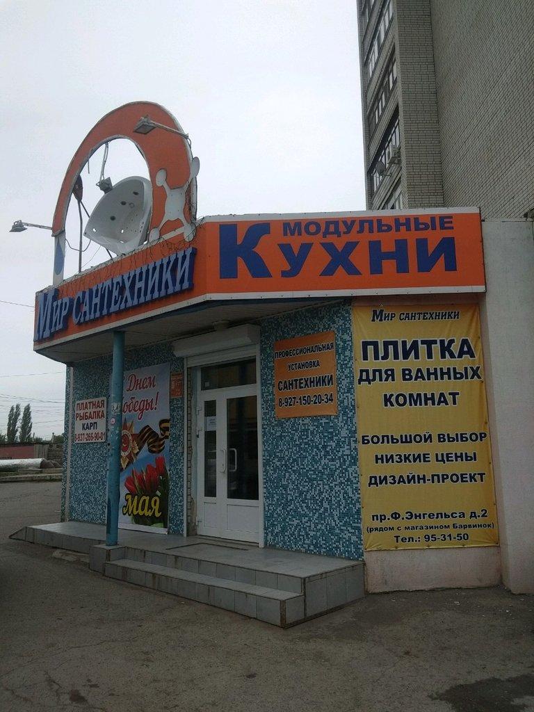 Магазин Сантехники В Энгельсе