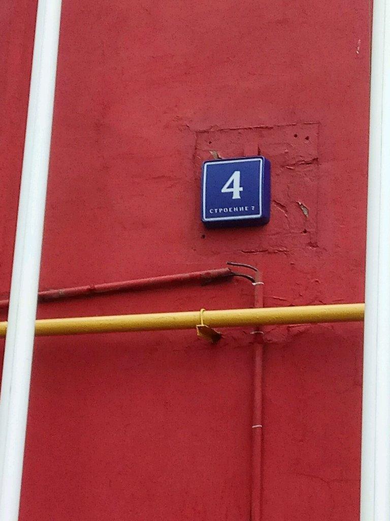 музей — Музей истории медицины МГМСУ им. А. И. Евдокимова — Москва, фото №7