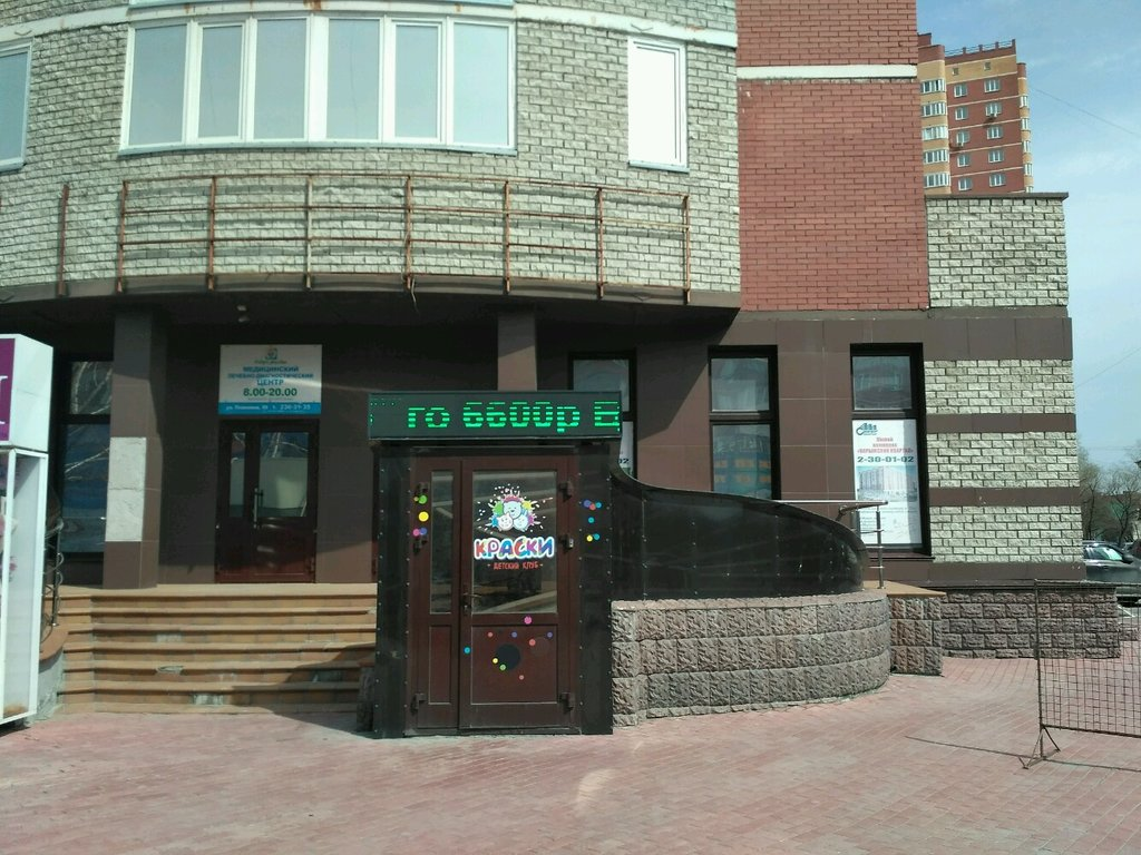 организация и проведение детских праздников — Детский семейный развлекательный клуб Краски — Новосибирск, фото №6