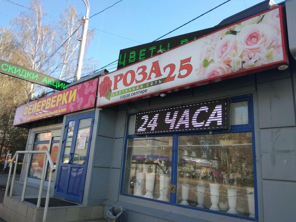 Круглосуточные магазины цветов в уфе, подарок маме