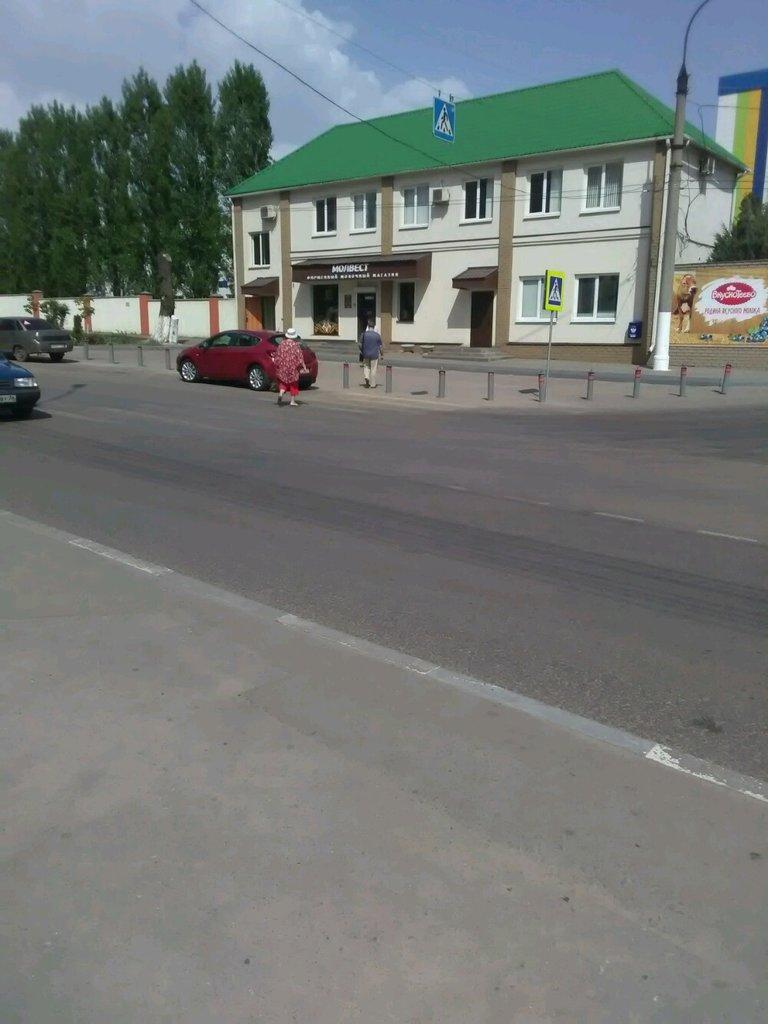 производство продуктов питания — Молвест — Воронеж, фото №2