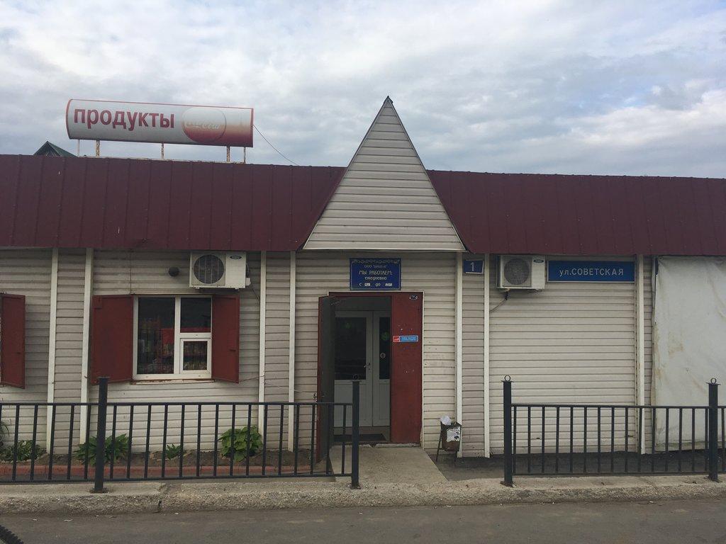 Магазин Советская Ул Д 1