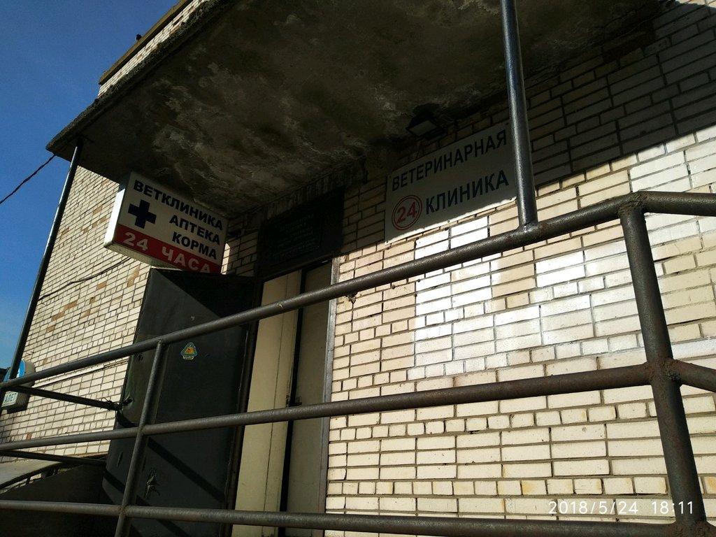 ветеринарная клиника — Ветеринарная клиника Доктора Бурлакова В. П. — Санкт-Петербург, фото №4