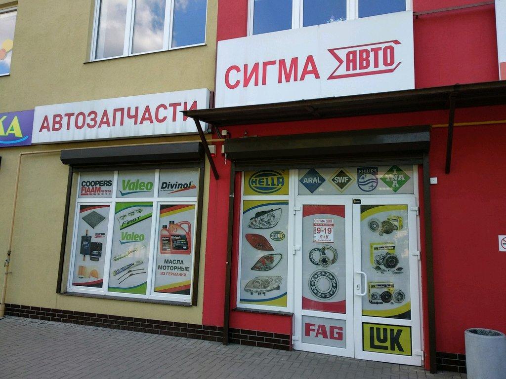 Магазин Сигма Авто В Калининграде