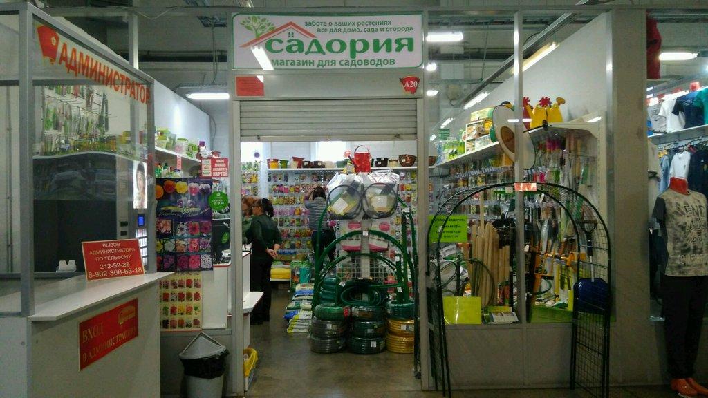 Магазин Садовод Нижний Новгород Сайт Каталог