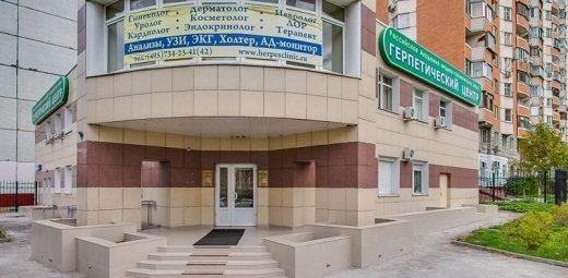 медцентр, клиника — Герпетический центр — Москва, фото №2