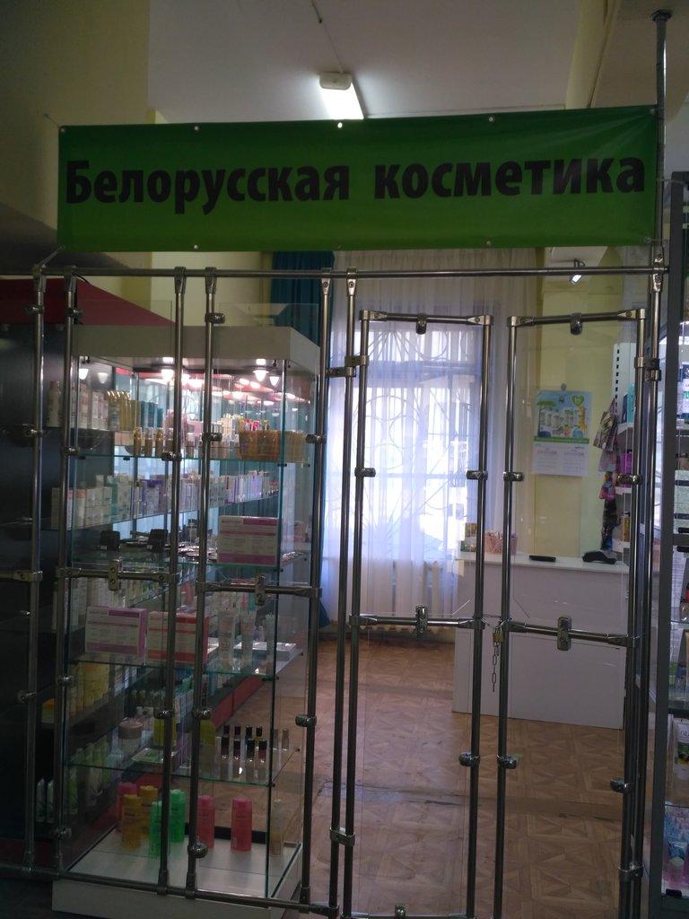 Где купить белорусскую косметику в кемерово декоративная косметика самара купить