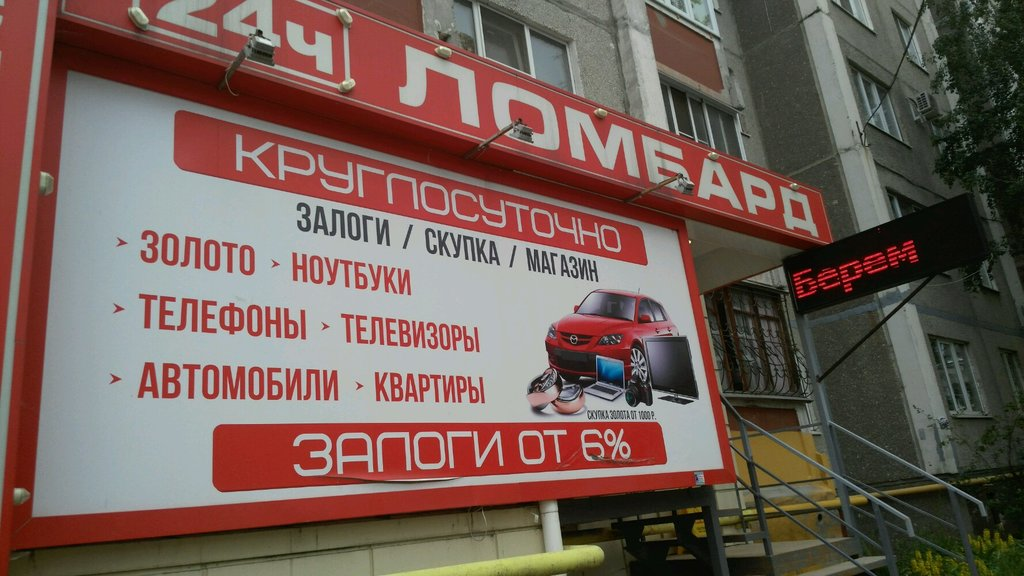 Автомобильный ломбард в воронеже автосалоны москвы форд независимость