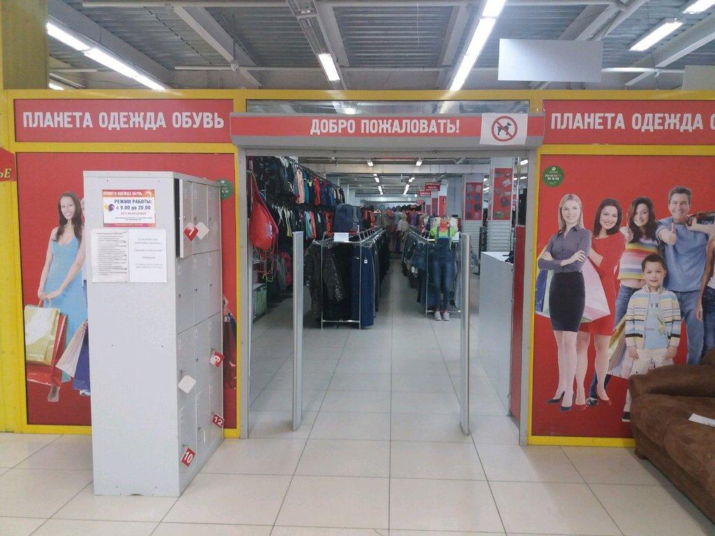 4ce59b1d3 Планета Одежда Обувь - магазин одежды, Омск — отзывы и фото — Яндекс ...