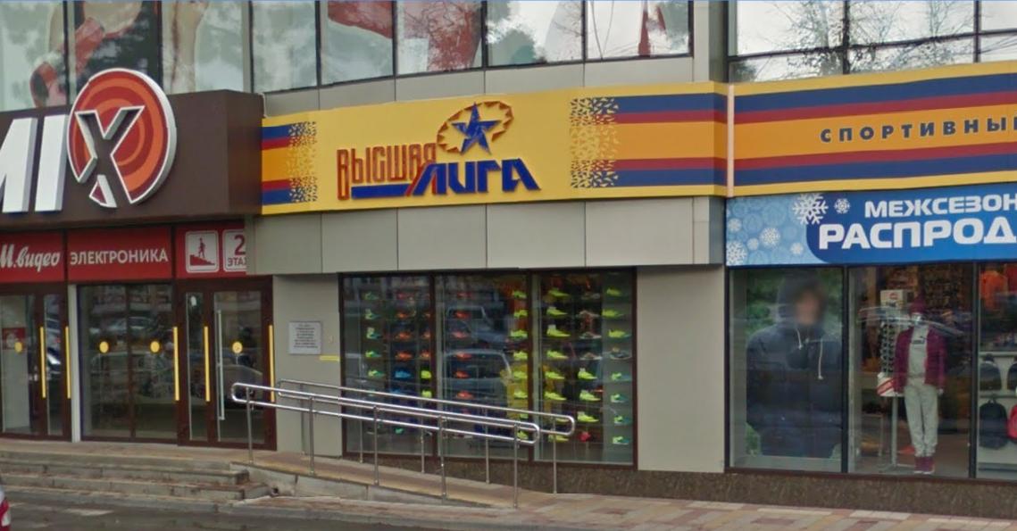 3223aed0 Меню и цены Высшая Лига в Кропоткине — Яндекс.Карты
