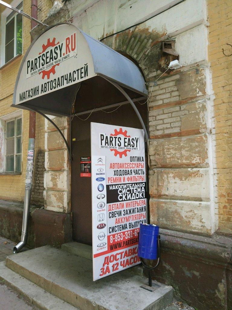 магазин автозапчастей и автотоваров — Partseasy — Калуга, фото №2