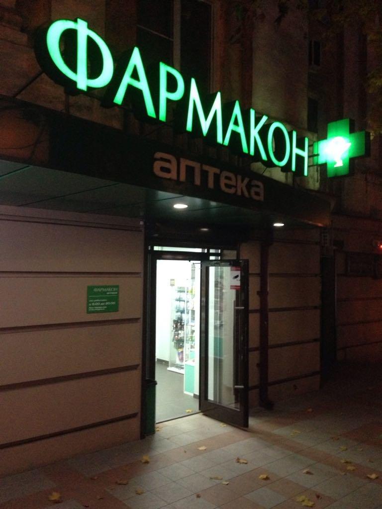 аптека — Фармакон — Владикавказ, фото №1