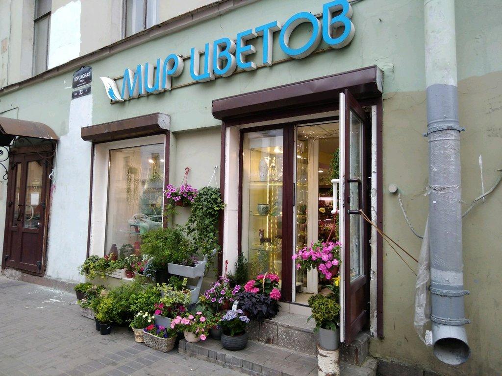 магазин цветов — Мир Цветов — Санкт-Петербург, фото №2