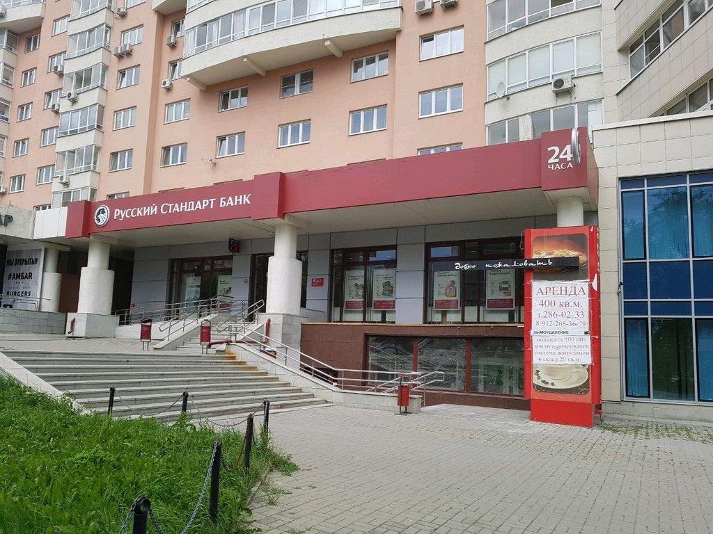 банк русский стандарт отзывы сотрудников москва преображенская