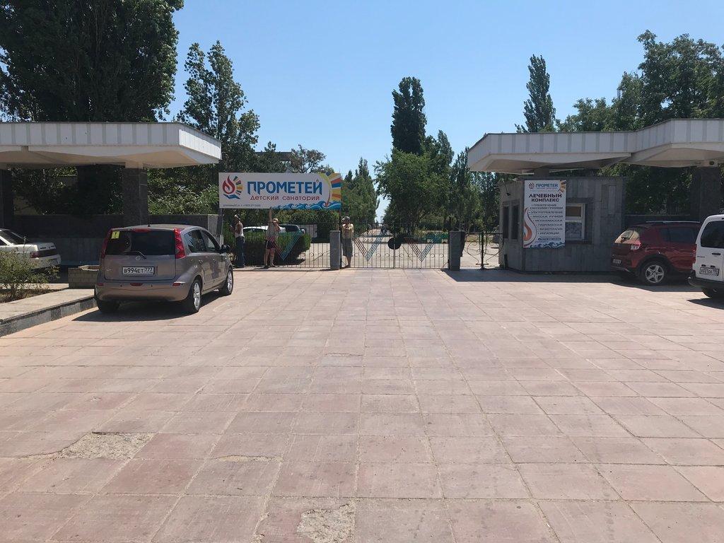 детский лагерь отдыха — Детский Санаторий Прометей — Республика Крым, фото №2
