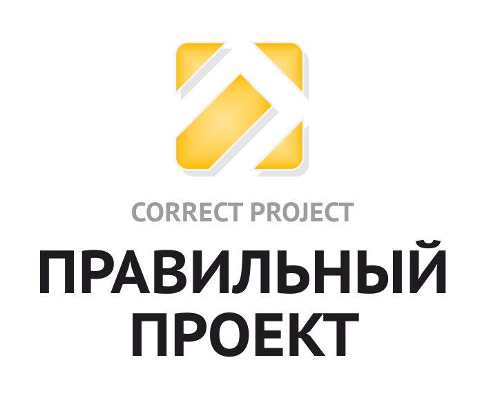 проектная организация — Правильный проект — Москва, фото №1