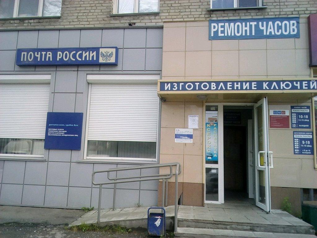 меня ноут почта россии фото новосибирск посевной