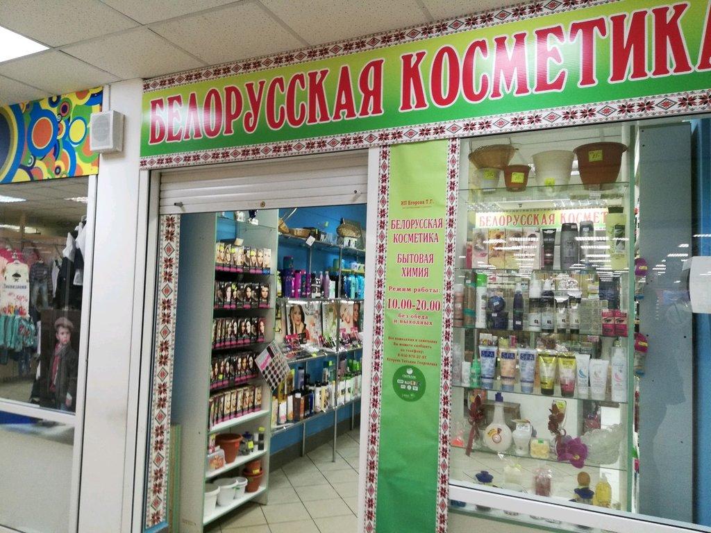 Белорусская косметика в ярославле купить туалетная вода фул спид
