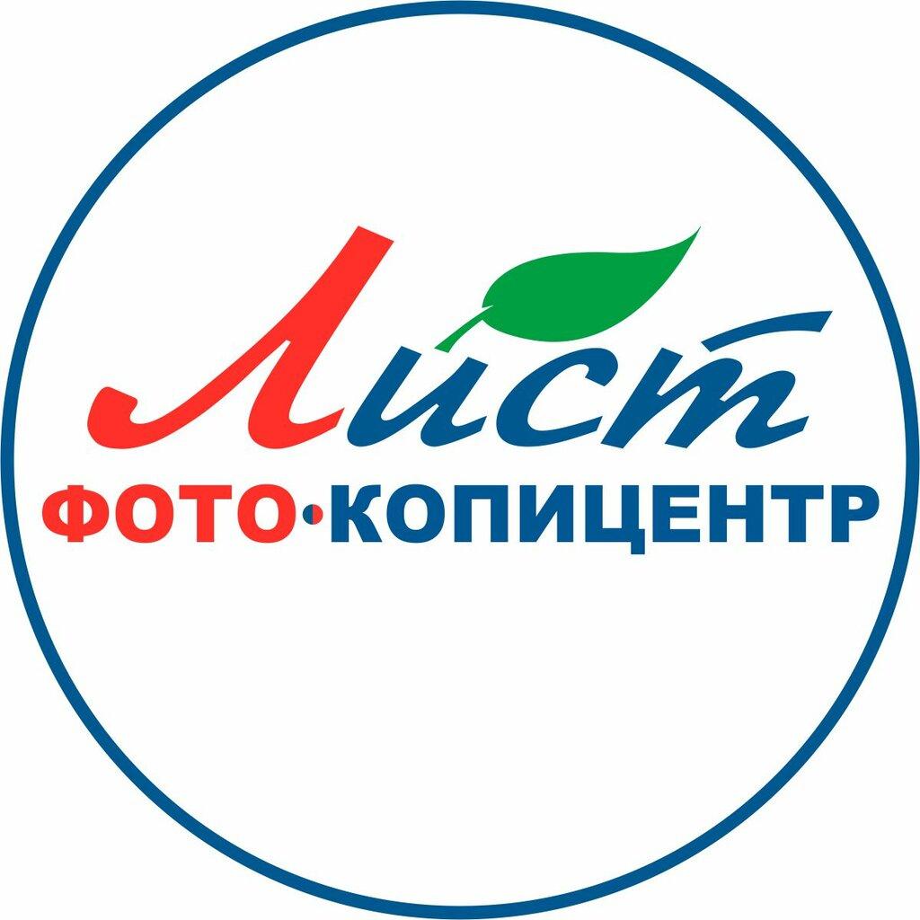 копировальный центр — Копицентр Лист — Санкт-Петербург, фото №7