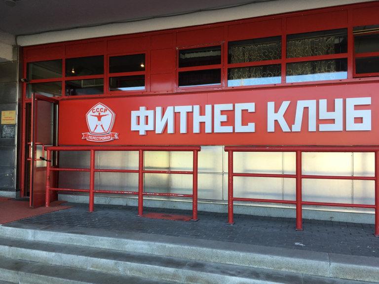 адреса клубов ссср в москве