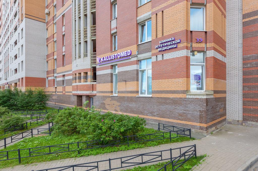 косметология — KallistoMed — Санкт-Петербург, фото №2