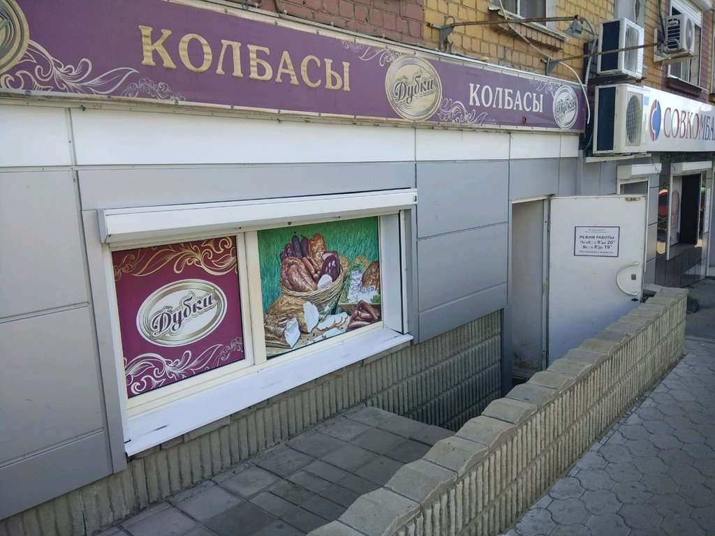 Магазин Дубки Саратов