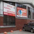 Пластком, Ремонт окон и балконов в Городском округе Вологда