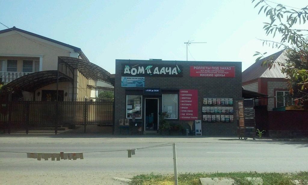 Дача Краснодар Магазин