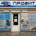 Профит, Полиграфические услуги в Советской