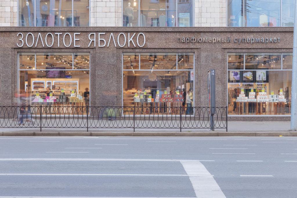 Золотое Яблоко Интернет Магазин Адреса