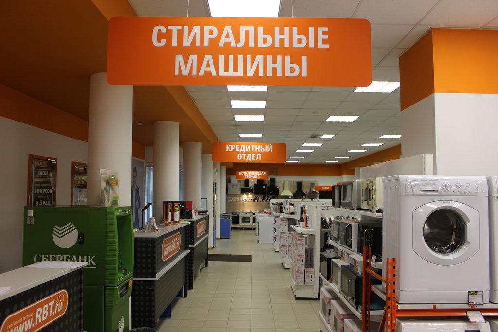 RBT.ru, магазин электроники, Россия, Свердловская область ...