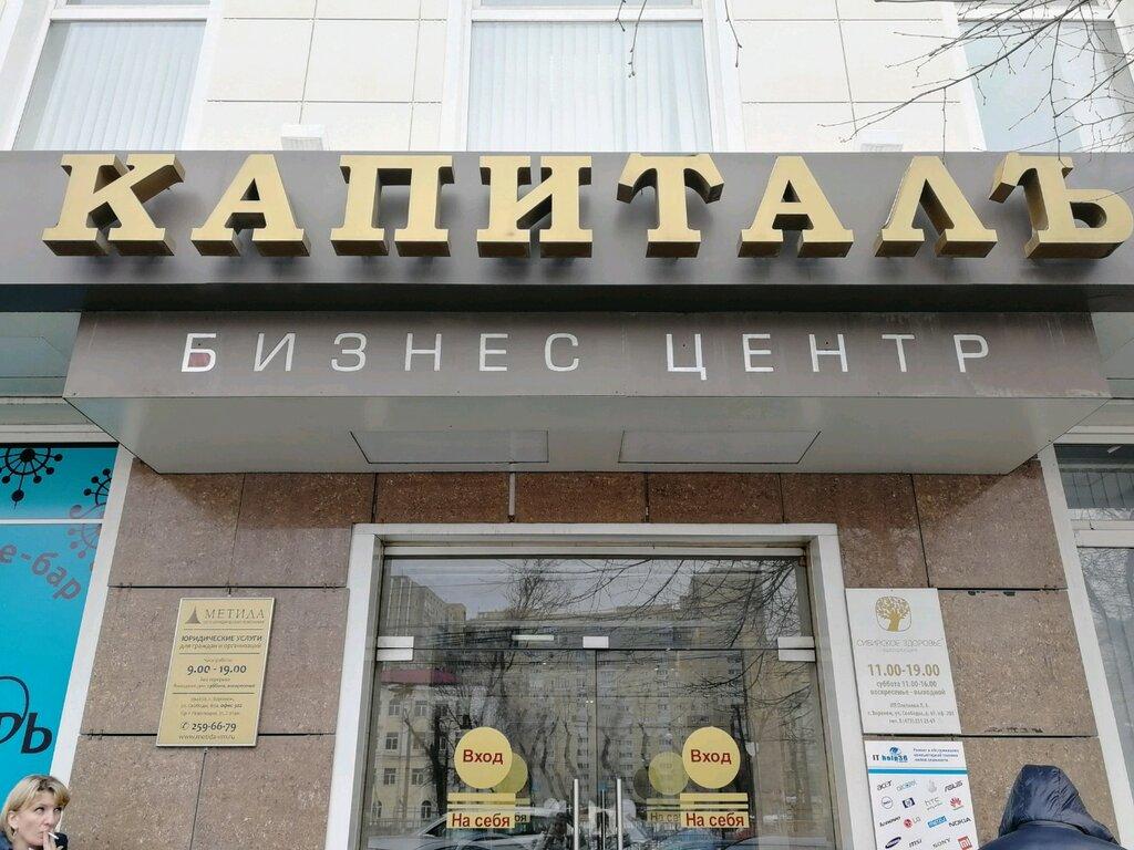 бизнес-центр — Капитал — Воронеж, фото №3
