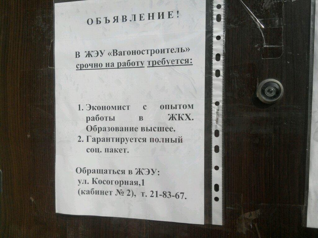 коммунальная служба — Вагоностроитель — Калининград, фото №3