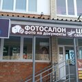 Фотосалон, Копировальные работы в Городском округе Ульяновск