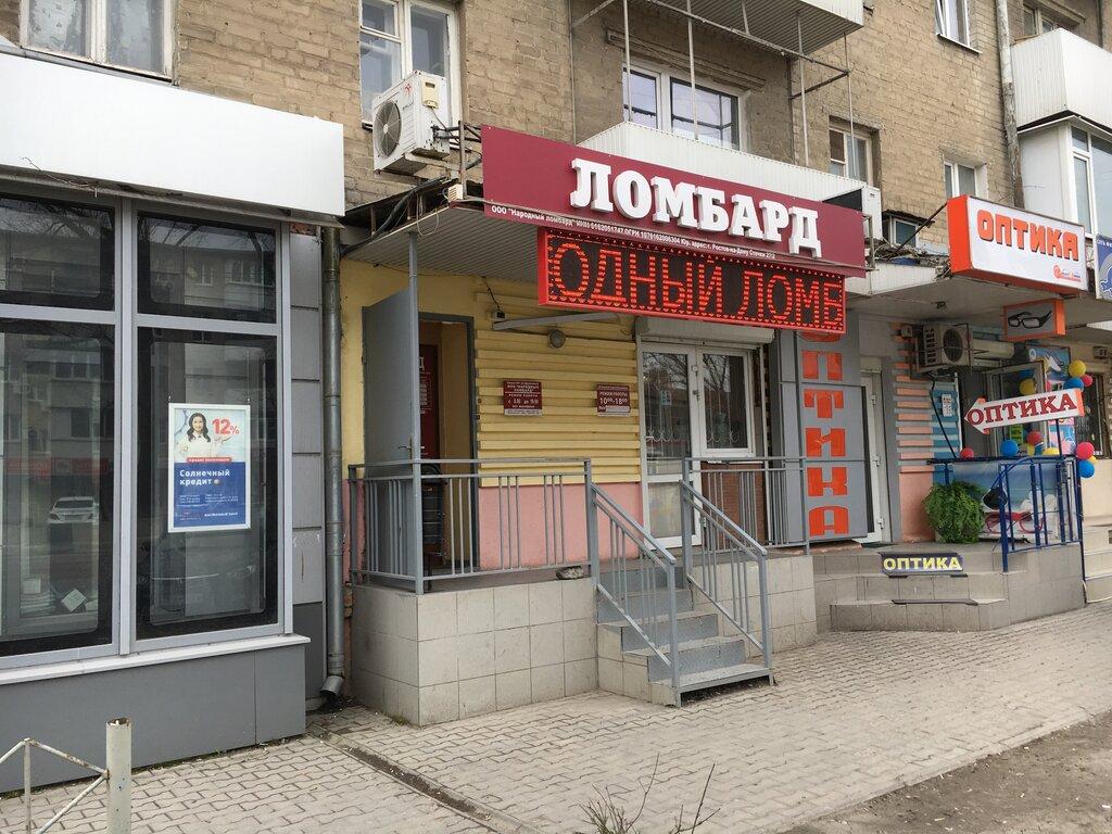 На ломбард ростов дону московской на продать часы форум часовой