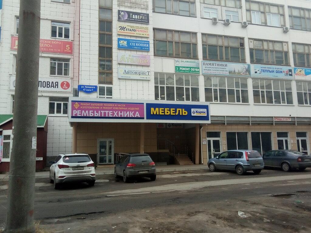 Дом бытовой техники россия купить оптом женское нижнее белье в одессе