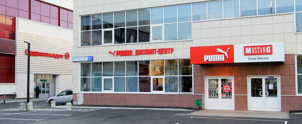 b5dfa611 Дисконт-центр - торговый центр, метро Ленинский проспект, Москва ...