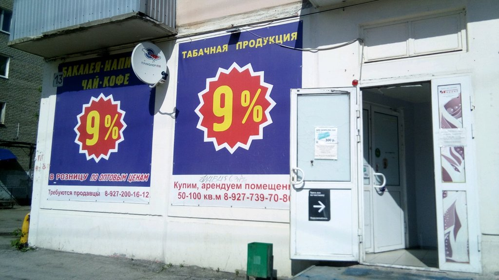 9 Процентов Магазины Режим Работы