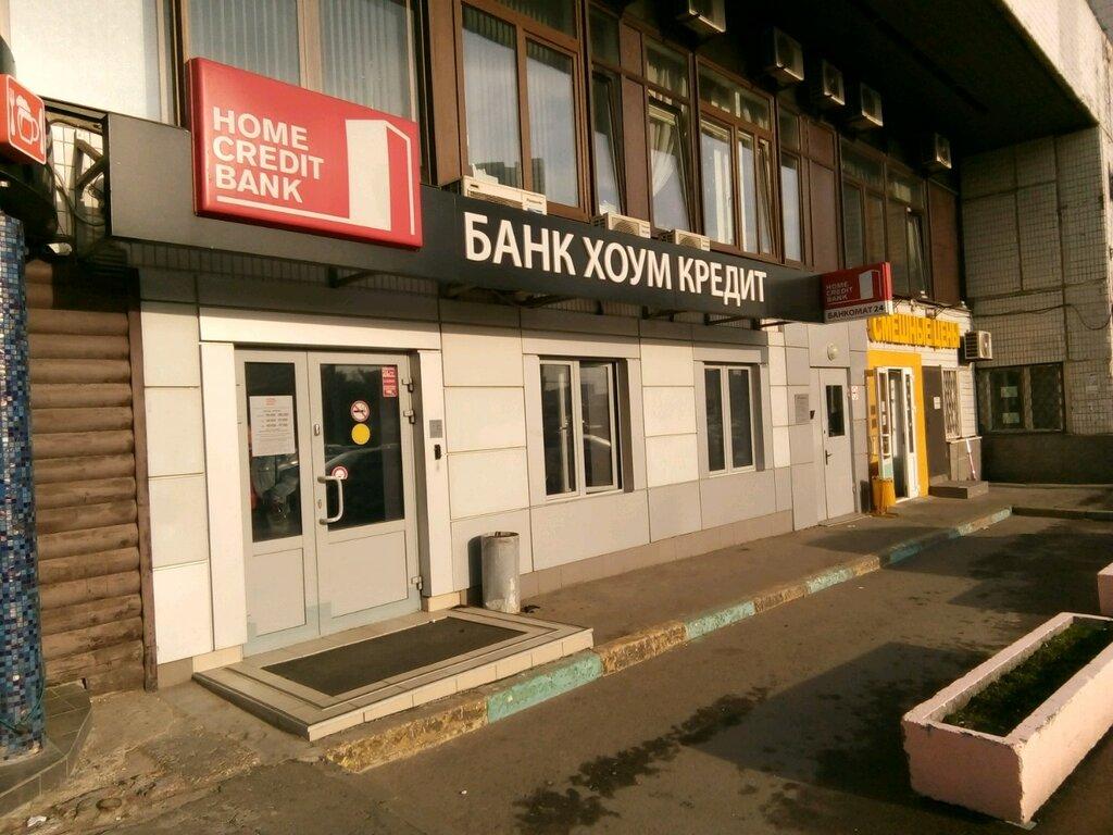 ближайшее отделение хоум кредит банк зеленоград