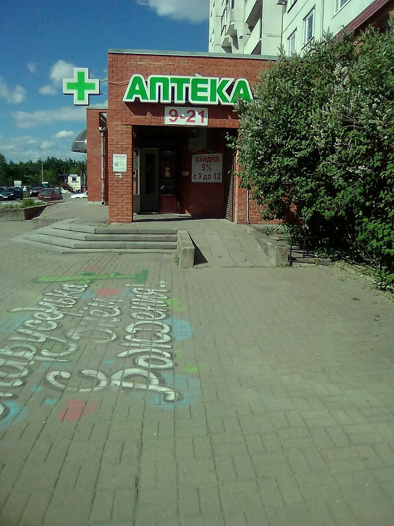 аптека — Нэтиз — Санкт-Петербург, фото №3